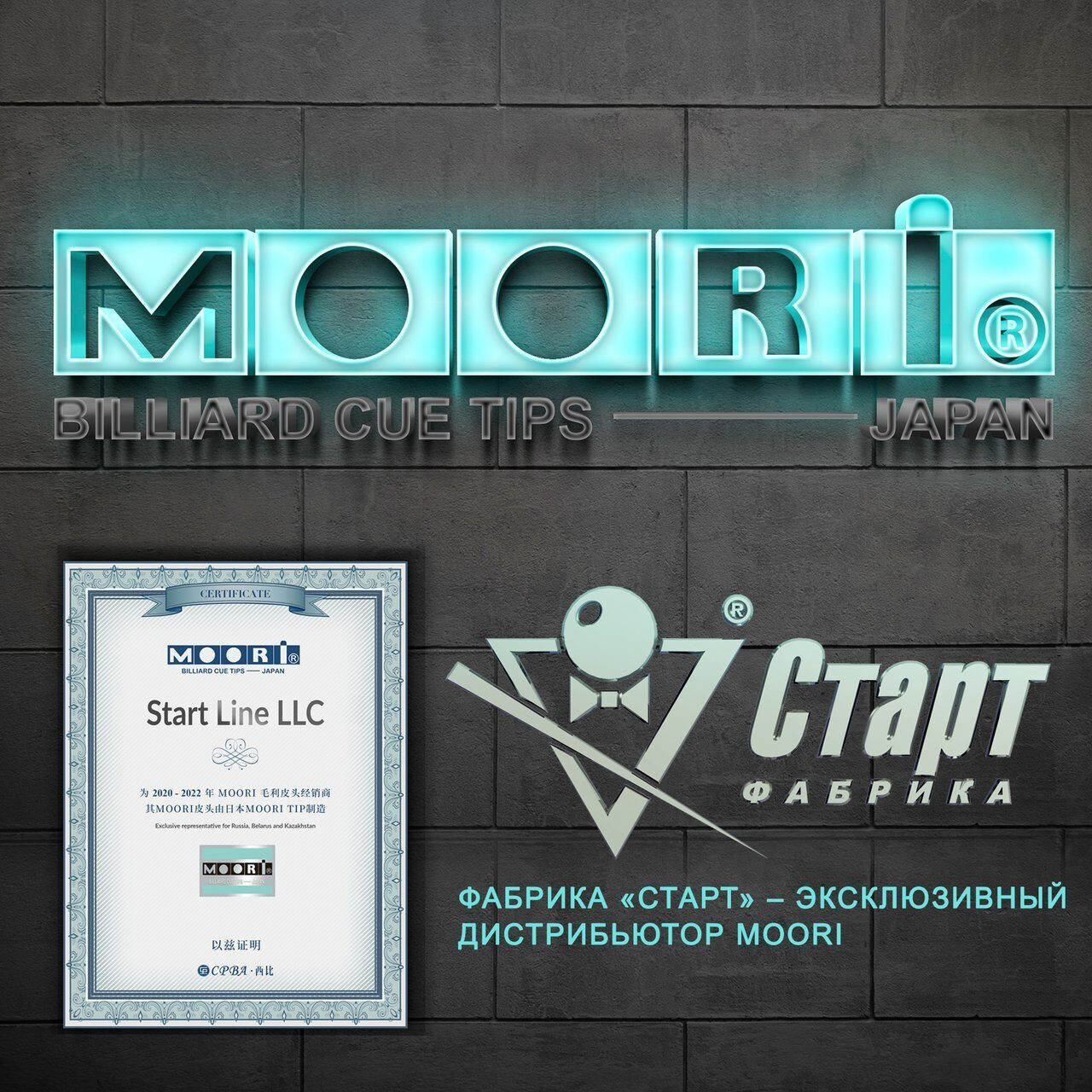 Наклейка для кия Moori 13 мм Jewel Garnet MH